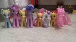 Моя коллекция май литл пони буду снимать сериал