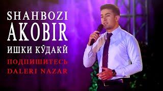 Шахбози акобир - Давраи мактаби