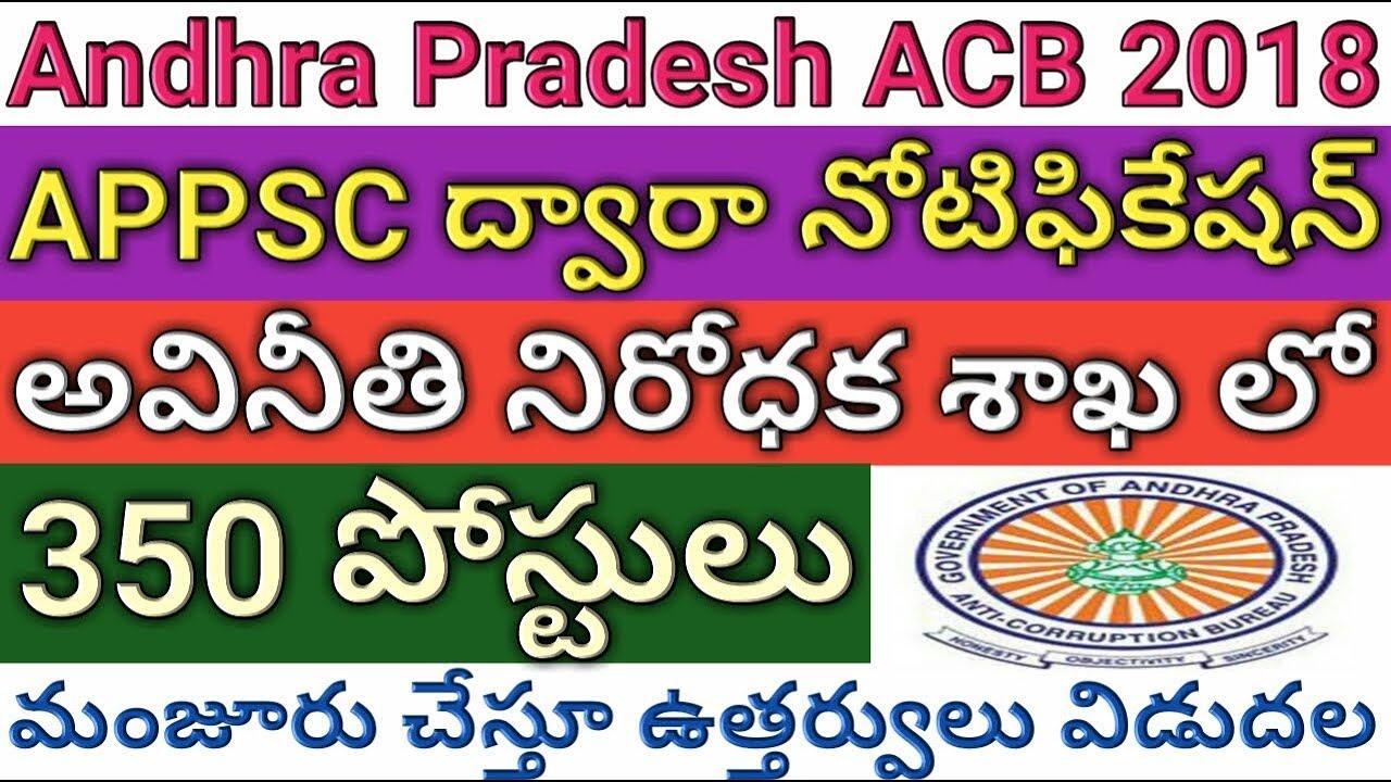 Andhra pradesh ACB 350 Posts Recruitment APPSC 2018 Update | Ap Government  Jobs | job search