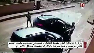 أمن الجيزة يكشف لغز وقائع السرقة بالإكراه بمنطقة حدائق الأهرام .. فيديو