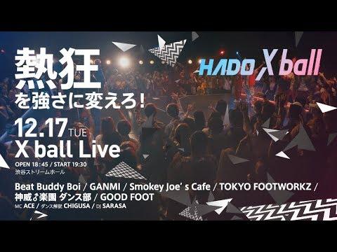 HADO Xballのローンチイベント