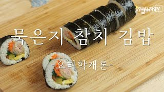 신메뉴 공개!!! 묵은지 참치 김밥 :: Kimchi …