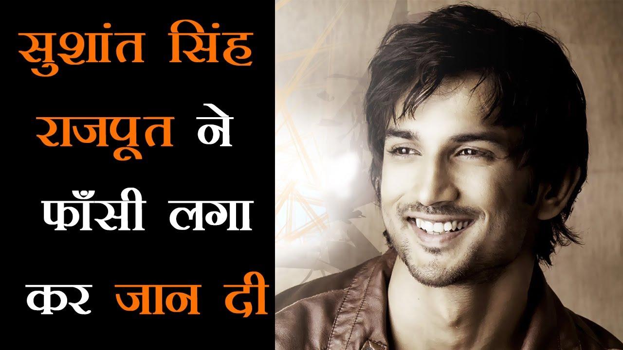 सुशांत सिंह राजपूतः एक 'हीरो' का यूं ...