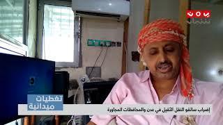 تغطيات ميدانية |  إضراب سائقو النقل الثقيل في عدن والمحافظات المجاورة