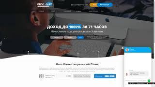 prof-max.trade ЛОХОТРОН НЕ ВКЛАДЫВАЙТЕСЬ