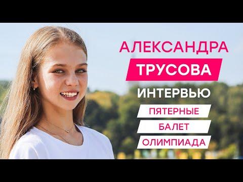 Александра Трусова: пятерные, балет, Олимпиада
