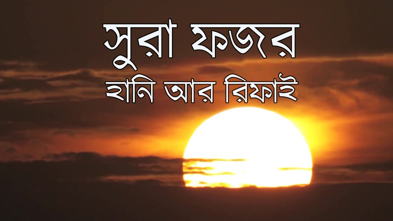 Surah Fajr 89   Very Emotional   Killer Recitation   Hani Rifai   Bangla Subtitles   Quran   বাংলা