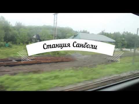 От Комсомольска до Владивостока на поезде 351 часть 2