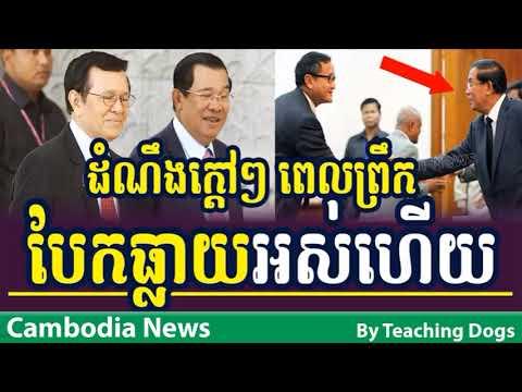 Cambodia News Today RFI Radio France International Khmer Morning Sunday 09/24/2017