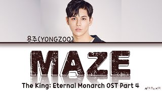 Gambar cover YONGZOO 'Maze' Lyrics (The King: Eternal Monarch OST Part 4)