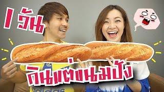 จะทำยังไงถ้ากินได้แค่ ขนมปัง 1วัน (1วัน1เมนู #1)