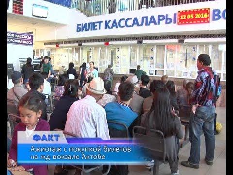 На ж/д вокзале Актобе люди часами выстаивают очереди в билетные кассы
