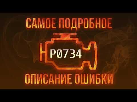 Код ошибки P0734, диагностика и ремонт автомобиля