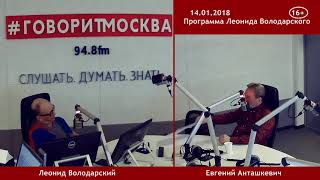 Фото Морфология лжи анатомия клеветы. Евгений Анташкевич. 14.01.2018