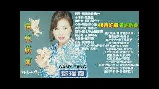 48首 好聽粵語老歌曲💗鄧瑞霞💗 情在广东-Camy Tang邓瑞霞