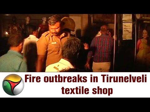 Fire outbreaks in Tirunelveli textile shop