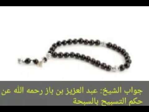 حكم التسبيح بالسبحة للشيخ ابن باز رحمه الله تعالى Ibn Baz Youtube