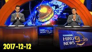 Hiru News 9.30 PM | 2017-12-12