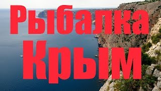 Рыбалка в Черном море !Крым