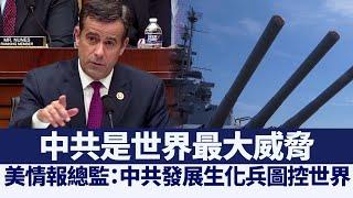美情報總監:中共是世界最大威脅.發展生化兵圖控世界 @新唐人亞太電視台NTDAPTV  20201209 - YouTube