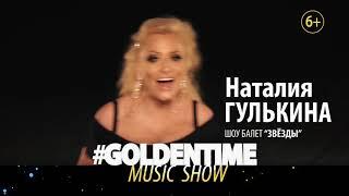 #GOLDENTIME музыкальное шоу (12 мая, Московский международный дом музыки)