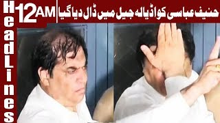 Hanif Abbasi detained and shifted to Adiala Jail   Headlines 12 AM   22 July 2018   Express News