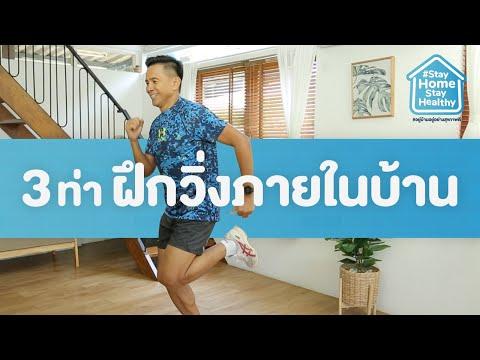 ฝึกวิ่งภายในบ้าน | Stay Home Stay Healthy [Mahidol Channel]