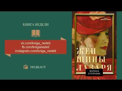 Книга недели. Женщины Лазаря, Марина Степнова