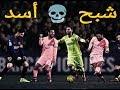 ميسي - شبح اسد | Messi Shbh Asd