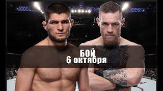 Смотреть видео Хабиб VS Конор БОЙ дата 7 октября в 3:00 по Москве Видео онлайн