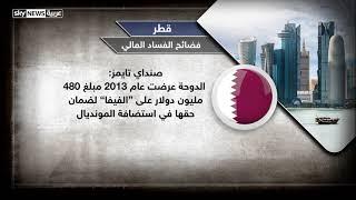 قطر.. فضائح الفساد المالي تظهر يوما بعد يوم.. تعرف على أحدث فضائح رشاوى مونديال الدوحة