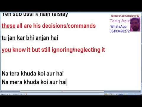 Naa tera khuda kio aur hai Hamd With Urdu English Translation  Learn English Through Urdu