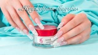 Свадебный дизайн ногтей -