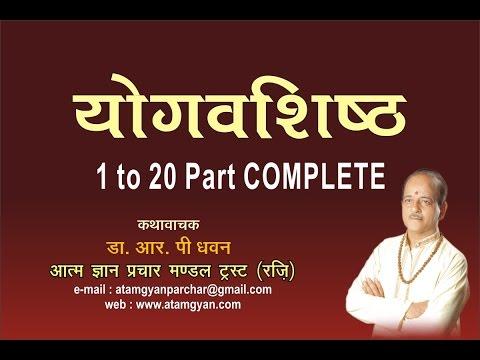 Yog vashisht in hindi