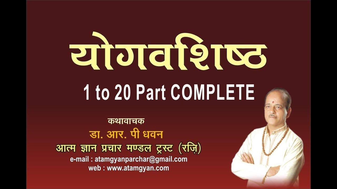 Yog Vashisht Part 1 To 20 Complete By Dr Rp Dhawan Youtube
