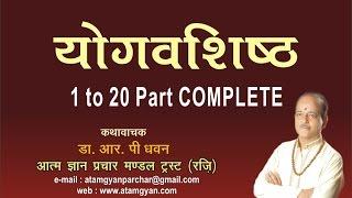 YOG VASHISHT-Part-1 to 20 Complete BY DR. RP DHAWAN