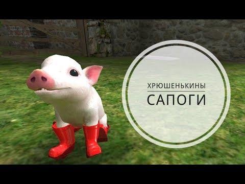 Хрюшенькины сапоги || Клип || Avakin Life