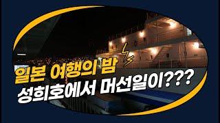 성희호 타고 떠나는 일본여행의 밤. 배안에서는 무슨일이…