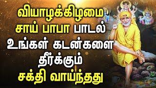 Sai Baba Tamil Padalgal | Best Sai BabaTamil Devotional Songs