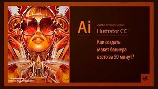 Как создать в Adobe Illustrator баннер за 50 минут?