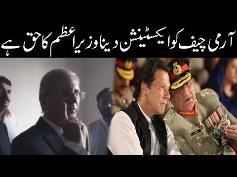It is Prime Minister's right to give extension to COAS | Aitzaz Ahsan