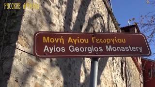 Монастырь Святого Георгия в Фенеосе