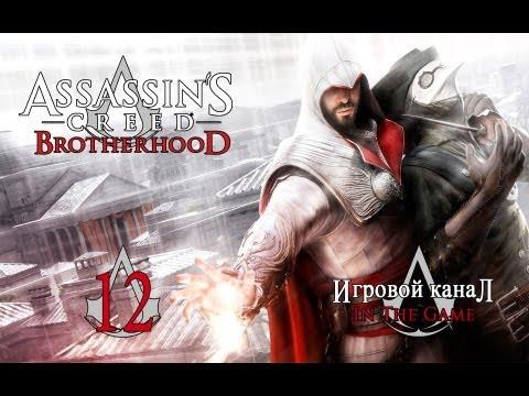 Assassins Creed: Brotherhood - Прохождение игры на русском [#41] ФИНАЛ