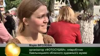 """ХОДТРК """"Поділля-центр"""" «Фотосушка»"""