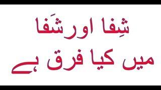 Shifa Or Shafa Main Ferq |  Dua for Shifa | Dua e kahir