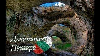 Отдых в Болгарии с детьми: космическая Деветашка пещера 