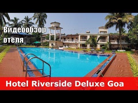 Hotel Riverside Deluxe - отель 3* (Индия, Северный Гоа, Бага). Обзор отеля.