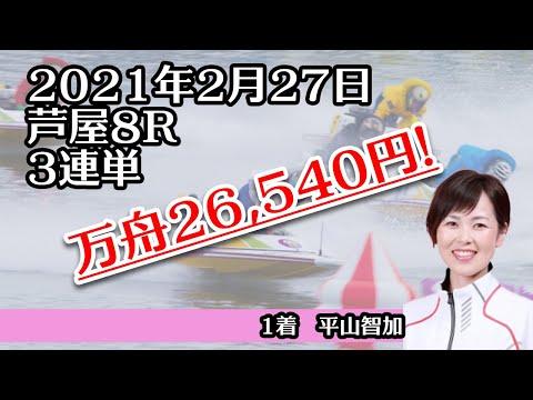 【万舟】芦屋8R 26,540円 ボートレース 2021年2月27日