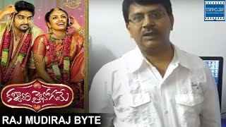 Raj Mudiraj Selfie Byte About Kalyana Vaibhogame | TFPC