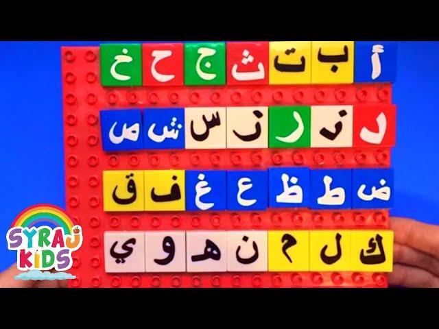 Arabic Alphabet LEGO PUZZLE  الأبجدية   Syraj Kids